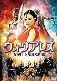 ウォリアレス 女剣士と聖なる円環[DVD]