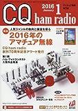 CQ ham radio 2016年 1月号