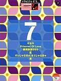 STAGEA・EL J-POP7~6級 Vol.7 キセキ/銀河鉄道999/Prisoner Of Love/他