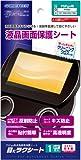 PSP go用液晶保護シート『目にラクシート』