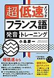 超低速メソッドフランス語発音トレーニング (CDブック)