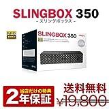 SlingBox 350 スリングボックス350 SMSBX1H111【日本語サポート対応正規品】【2年保証付き】