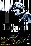 マンクスマン [DVD]