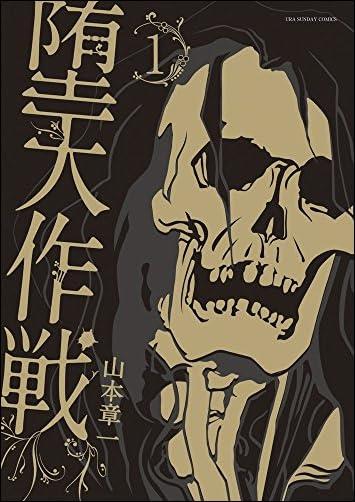 堕天作戦 1 (裏少年サンデーコミックス)