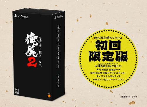 Ore no Shikabane wo Koete Yuke 2: Over My Dead Body 2 Limited Edition [Playstation VITA]