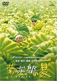 菊次郎の夏 [DVD]