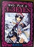 3X3 EYES 全40巻完結(講談社ヤンマガKCコミックス) [マーケットプレイス コミックセット]