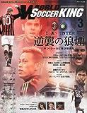 WORLD SOCCER KING (ワールドサッカーキング) 2014年 03月号 [雑誌]