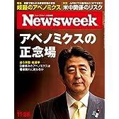 週刊ニューズウィーク日本版 「特集:アベノミクスの正念場」〈2014年 11/25号〉 [雑誌]