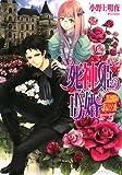 死神姫の再婚 -薔薇園の時計公爵- (ビーズログ文庫)