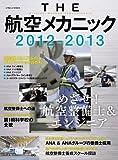 THE航空メカニック2012-2013