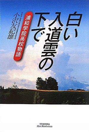 白い入道雲の下で—浦和学院高校物語 (悠飛社ホット・ノンフィクション)