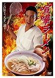 喧嘩ラーメン[DVD]