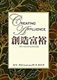 img - for Create wealthy Creating Affluence (Paperback) (Traditional Chinese Edition) book / textbook / text book