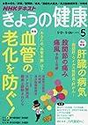NHK きょうの健康 2016年 05 月号 [雑誌]