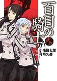 百目の騎士 2 (電撃コミックス)