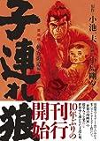 子連れ狼 3―愛蔵版 (キングシリーズ)