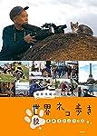 岩合光昭の世界ネコ歩き 続・番組ガイドブック