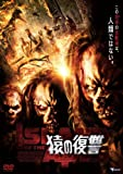 猿の復讐 ISLAND OF THE APES [DVD]