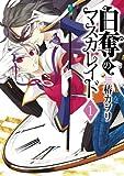 白奪のマスカレイド 1 (マッグガーデンコミックス アヴァルスシリーズ)