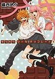 キラキラ・ソーダ・チョコレート 1 (シルフコミックス 26-1)