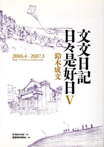 文文日記 日々是好日〈5〉2006・4‐2007・3