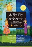 太陽と月の魔女カード—Witch Cards of the Sun & the Moon