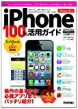 iPhone100% iOS5.1 ()