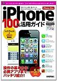 iPhone100%活用ガイド 〔iOS5.1対応〕 (技評ベストムック)