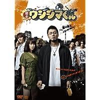 映画 闇金ウシジマくん [DVD]