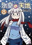 氷室の天地 Fate/school life (8) (IDコミックス 4コマKINGSぱれっとコミックス)