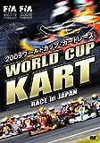 2009ワールドカップ・カートレース WORLD CUP KART RACE in JAPAN [DVD]