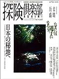 山と溪谷増刊 探険倶楽部AGAIN