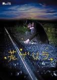 キラキラMOVIES 「花ゲリラ」スタンダード・エディション [DVD]
