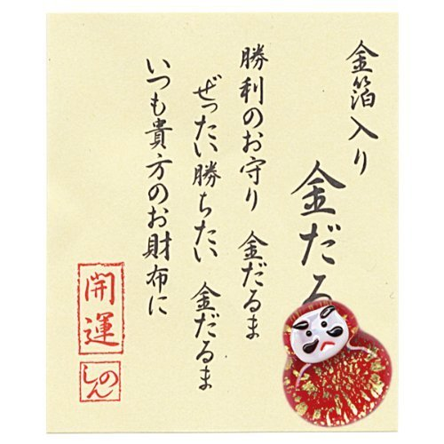 Japanese Daruma New Year Festival Amulet Handmade Glass Talisman Decorative Dharma Buddhism Figure with Gold Leaf (Talisman Candle Love Drawing compare prices)