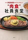"""銀座スエヒロのからだにやさしい""""肉食""""社員食堂 (講談社のお料理BOOK)"""