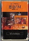 悪意のM (ハヤカワ・ミステリ文庫)