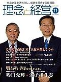 月刊『理念と経営』2016年11月号 (書籍)
