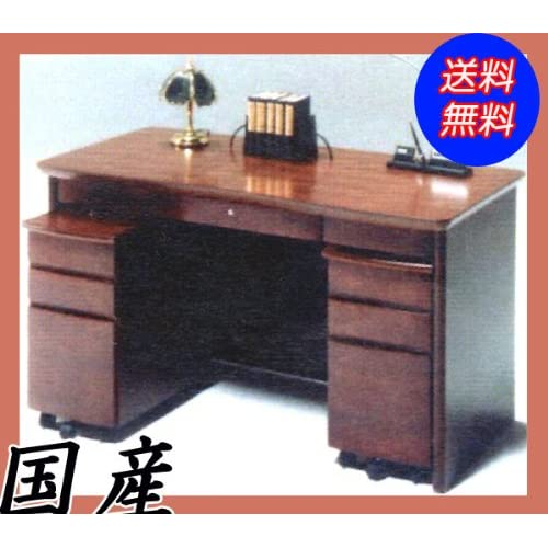 ヨコタデスク ニース 両袖デスク 書斎机 デスク 幅135cm ブラウン 国産