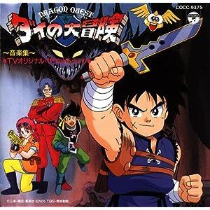 DRAGON QUEST -ダイの大冒険- CD
