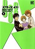 888 スリーエイト / 桑田 乃梨子 のシリーズ情報を見る