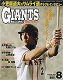 月刊 GIANTS (ジャイアンツ) 2007年 08月号 [雑誌]