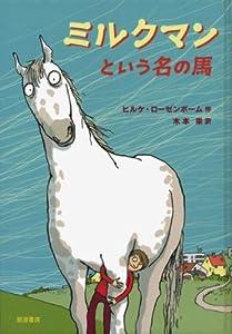 ミルクマンという名の馬