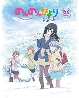 のんのんびより りぴーと 第6巻 [Blu-ray]