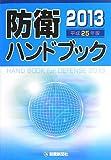 防衛ハンドブック〈平成25年版〉