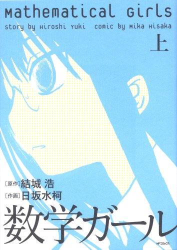 数学ガール 上 (1) (MFコミックス フラッパーシリーズ)
