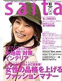 saita (サイタ) 2008年 11月号 [雑誌]