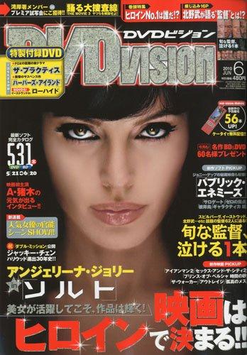 DVD VISION (ヴィジョン) 2010年 06月号 [雑誌]