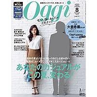 Oggi 表紙画像