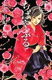 ちはやふる(12) (Be・Loveコミックス)